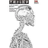 不確かな医学 (TEDブックス)