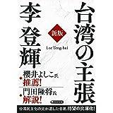 台湾の主張[新版] (PHP文庫)