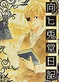 向ヒ兎堂日記  8 (BUNCH COMICS)