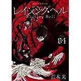 レイジング・ヘル(4) (シリウスコミックス)