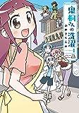 鬼桐さんの洗濯 1 (バンブーコミックス)