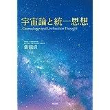 宇宙論と統一思想