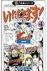 【極!合本シリーズ】 いただきます!4巻 Kindle版