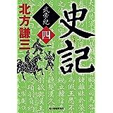 史記 武帝紀(四) (時代小説文庫)