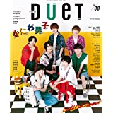 Duet (デュエット) 2021年8月号 [雑誌]