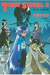 TWIN SIGNAL(6) (ソノラマコミック文庫) Kindle版