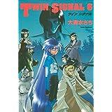 TWIN SIGNAL(6) (ソノラマコミック文庫)