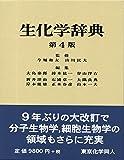 生化学辞典 第4版