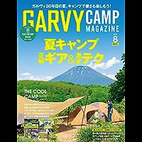 ガルヴィ 2021年 8月号 [雑誌]