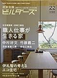 建築知識ビルダーズNo.22 (エクスナレッジムック)