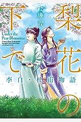 梨花の下で 李白・杜甫物語 (中経☆コミックス) Kindle版