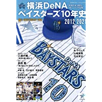 横浜DeNAベイスターズ10年史 2012ー2021 (B・B・MOOK1534) (B・B MOOK 1534)