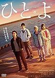ひとよ (DVD通常版)