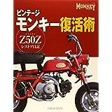 ビンテージモンキー復活術 Z50Zレストア日記 (モンキークルージン別冊)