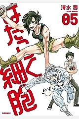 はたらく細胞(5) (シリウスコミックス) Kindle版