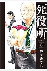 死役所 8巻: バンチコミックス Kindle版