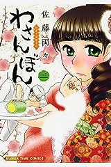 わさんぼん 2巻 (まんがタイムコミックス) Kindle版