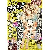 プレミアCheese! 2021年 10 月号 [雑誌]: Cheese!(チーズ) 増刊