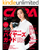 CAPA 2019年12月号 [雑誌]