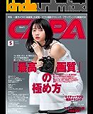 CAPA 2020年5月号 [雑誌]