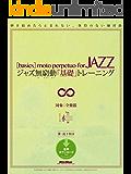 ジャズ無窮動「基礎」トレーニング