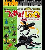 つくれる!LaQ④昆虫 LaQ公式ガイドブック (別冊パズラー)
