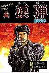 涙弾12~狙撃鬼手~ Kindle版