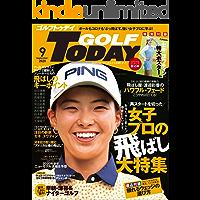 GOLF TODAY (ゴルフトゥデイ) 2020年 9月号 [雑誌]