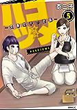 ハコヅメ~交番女子の逆襲~(5) (モーニングコミックス)