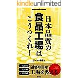 日本品質の食品工場はこうつくれ! (genenakazonoシリーズ)