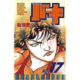 バキ(17) (少年チャンピオン・コミックス)