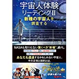 宇宙人体験リーディングII ―新種の宇宙人を調査する― (OR BOOKS)