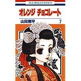 オレンジ チョコレート 7 (花とゆめコミックス)