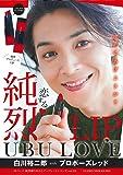 純烈LIP UBU LOVE 白川裕二郎 with プロポーズレッド (純烈撮りおろしブックレットシリーズ vol. 3…