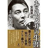 あるヤクザの生涯 安藤昇伝 (幻冬舎単行本)