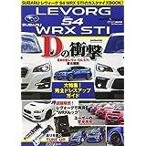AUTO STYLE vol.8 SUBARU レヴォーグ/WRX S4/WRX STI (CARTOPMOOK)