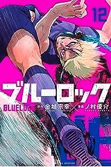 ブルーロック(12) (週刊少年マガジンコミックス) Kindle版