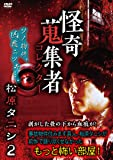 怪奇蒐集者 松原タニシ2 [DVD]