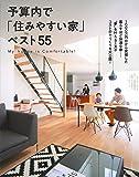 予算内で「住みやすい家」ベスト55