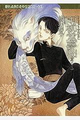 雨柳堂夢咄(13) (Nemuki+コミックス) Kindle版