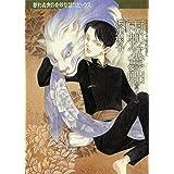 雨柳堂夢咄(13) (Nemuki+コミックス)