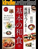 新装版 英語でつくる基本の和食 Cool Japan
