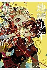 地縛少年 花子くん 12巻 (デジタル版Gファンタジーコミックス) Kindle版