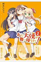 私に天使が舞い降りた!: 2 (百合姫コミックス) Kindle版
