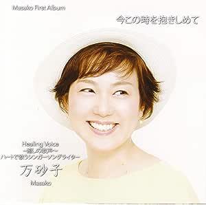 Masako First Album 今この時を抱きしめて