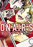 ON AIR'S(1) (アフタヌーンコミックス)