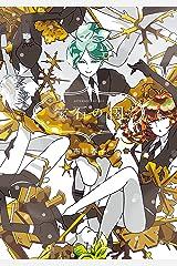 宝石の国(6) (アフタヌーンコミックス) Kindle版
