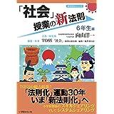 「社会」授業の新法則 〜6年生編〜 (授業の新法則化シリーズ)
