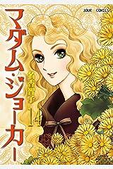 マダム・ジョーカー : 14 (ジュールコミックス) Kindle版