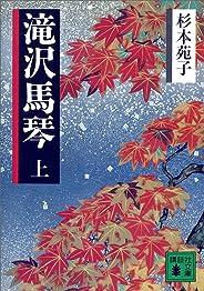 滝沢馬琴(上) (講談社文庫)